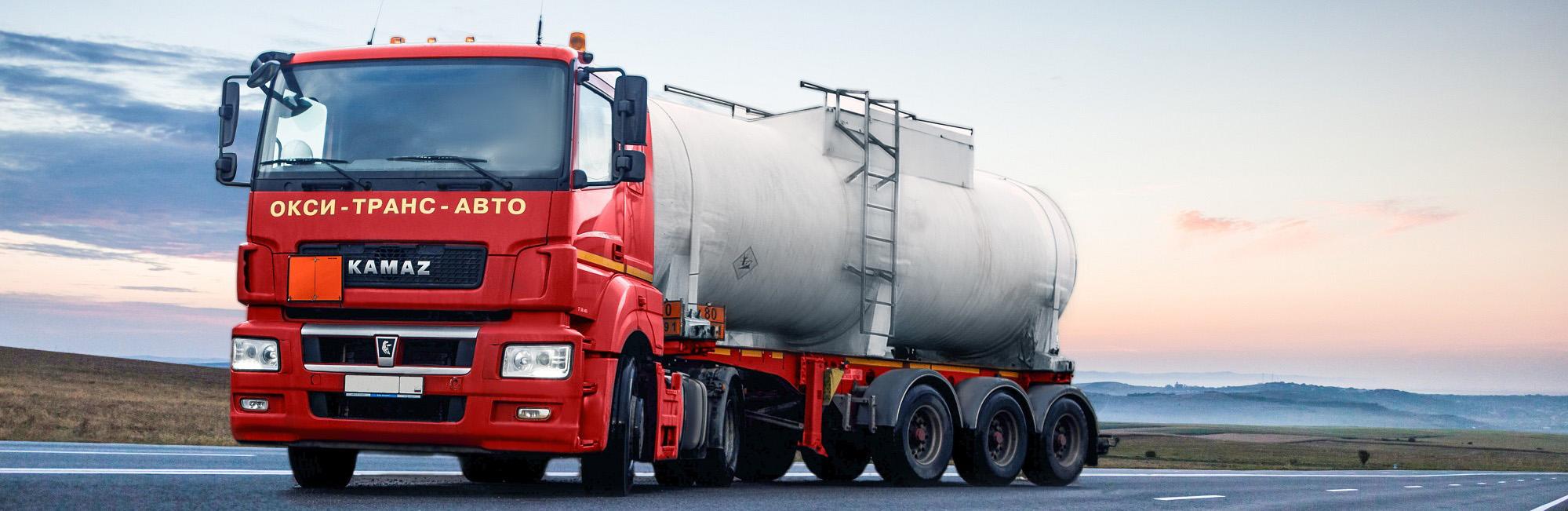 Международные перевозки наливной опасной химии
